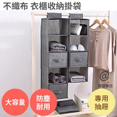 不織布【衣櫃收納掛袋單抽屜】衣櫥收納掛袋整理掛袋懸掛式儲物掛袋