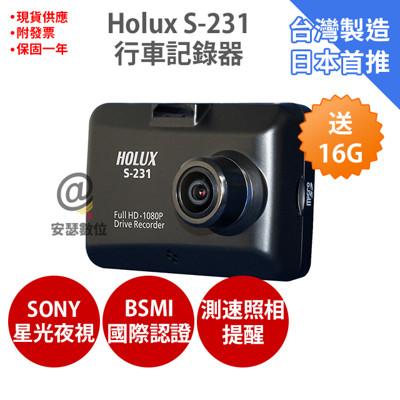 Holux S-231 【送16G記憶卡+保護貼】 SONY Starvis 星光夜視 感光元件 (7.5折)