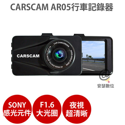 Carscam【 AR05 單機 $2288 】 SONY 感光元件 行車記錄器 (7.7折)
