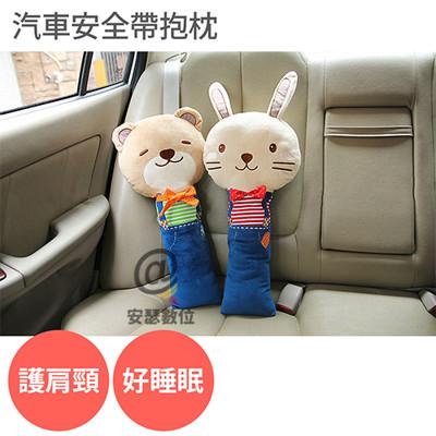 汽車【安全帶抱枕】 護頸枕 安全帶護套 安全帶護肩 安全座椅 保護枕 (4.9折)