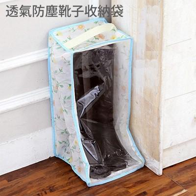 SoEasy 透氣防塵 靴子收納袋 (4折)