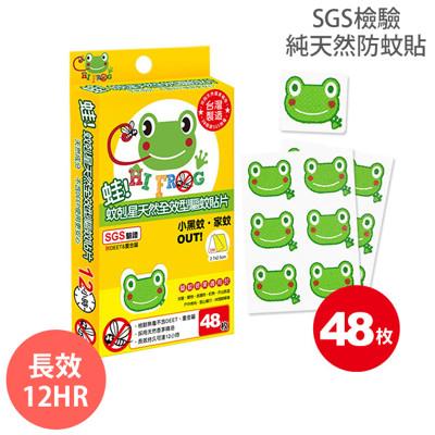 HiFrog 蛙!蚊剋星 天然防蚊貼 驅蚊貼 48枚入 (4折)