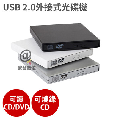 USB 2.0 外接式 光碟機 【可讀CD/DVD、燒錄CD】燒錄機 筆電 ASUS Acer 蘋果 (4.3折)
