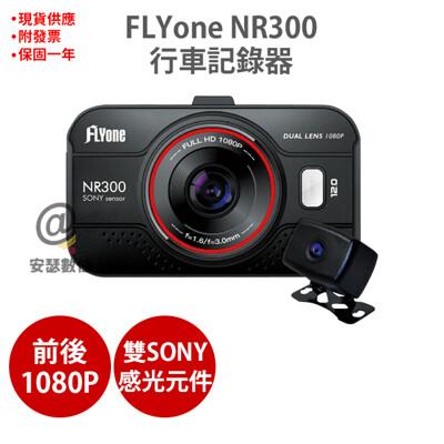 FLYone NR300 前後雙鏡 【單機】1080P 高畫質 行車記錄器 (7.4折)