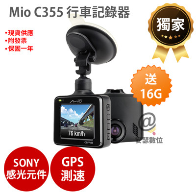 Mio C355【新機獨家$3088+16G記憶卡】行車記錄器 SONY 感光元件 (7.7折)