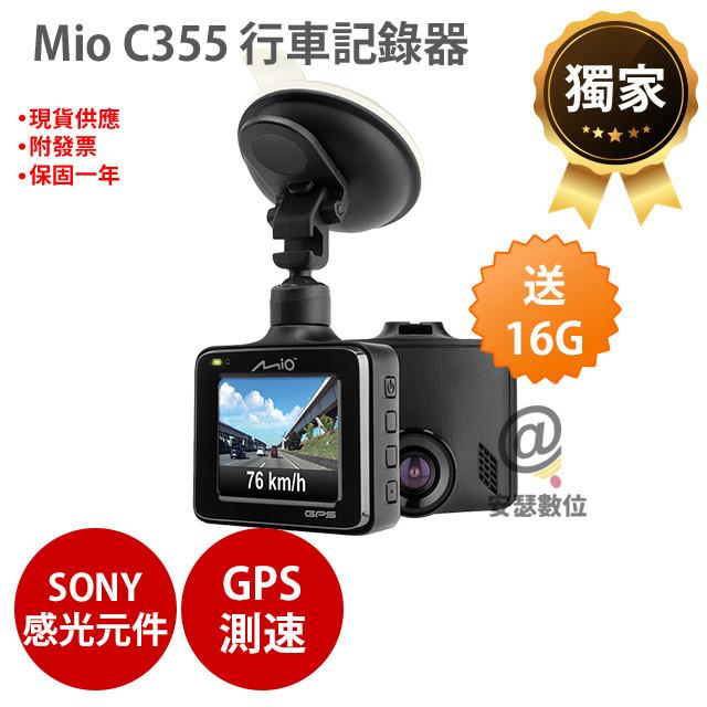 mio c355新機獨家$3088+16g記憶卡行車記錄器 sony 感光元件