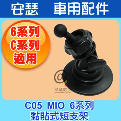 C05 豪華型 黏貼式支架【加贈保護貼】MIO 6系列 7系列 C系列 行車記錄器 適用