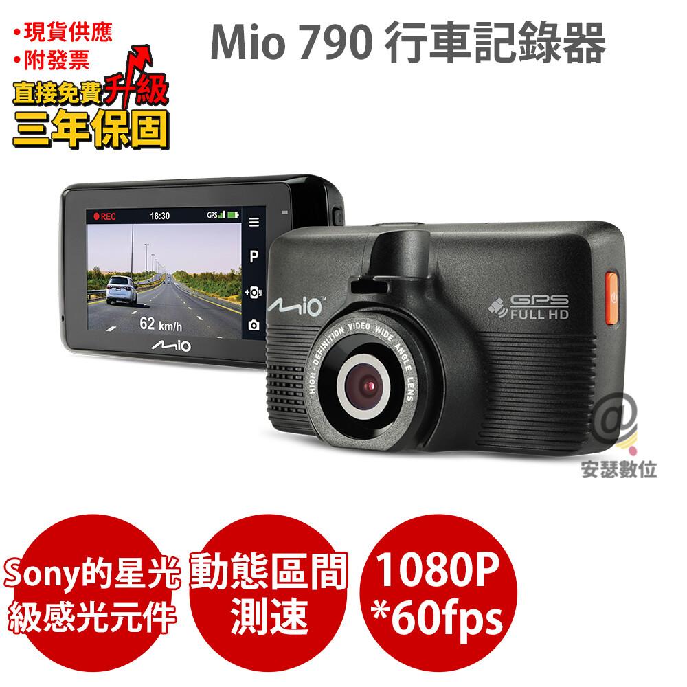 mio 790送32g+保護貼 sony starvis 動態區間測速 行車記錄器 行車紀錄器
