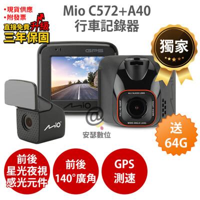 Mio C572+A40【送64G+C10後支+E01 三孔+5吋保護貼】前後雙鏡 行車記錄器 (8.6折)