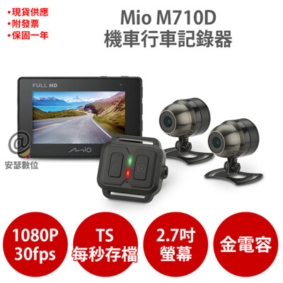 MIO M710D 【送256G+護目鏡】雙Sony TS每秒存檔 前後雙鏡 機車 行車記錄器