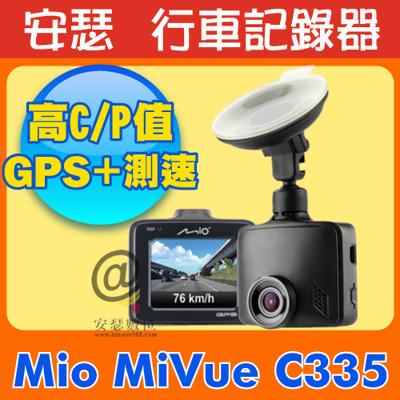 Mio C335【送16G+靜電貼+吸盤救星】 大光圈 GPS+測速 行車記錄器 (7.5折)