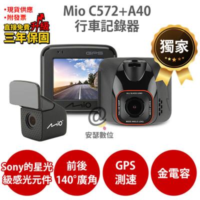 Mio C572+A40【送32G+C10後支+E01 三孔+5吋保護貼】前後雙鏡 行車記錄器 (8.3折)