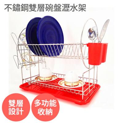 不鏽鋼雙層 碗盤瀝水架 雙層設計 聰明收納 (6.2折)