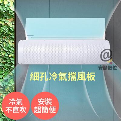 細孔【冷氣擋風板】伸縮調節式 冷氣擋板 擋風版 冷氣導風板 防直吹 遮風 空調擋板 (4折)