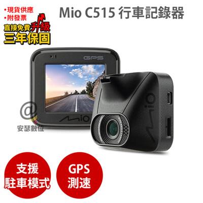 Mio C515 【$3188送32G+指環】GPS測速 行車紀錄器 行車記錄器 (8折)