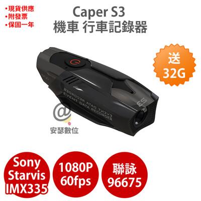 Caper S3【$3690 送32G】機車 行車紀錄器 60fps Sony Starvis (7.4折)