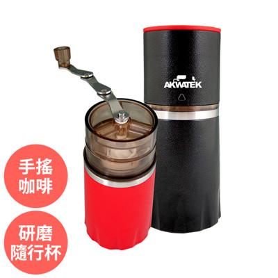 第三代 手搖 咖啡研磨隨行杯 研磨沖泡過濾 三合一 (6.3折)
