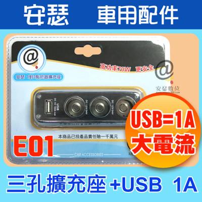 E01 安瑟 三孔 擴充座【 USB=1A 1千萬責任險】汽車 點煙器 3 孔 一對三 車充 (6.7折)