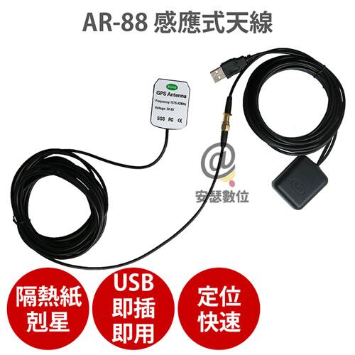 ar-88 ar88 強波天線 感應式天線 加強 手機 導航 訊號 隔熱紙剋星 ar-50 ar50