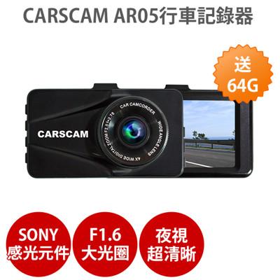 Carscam【 AR05 $2588+64G】 SONY 感光元件 行車記錄器 (8.7折)
