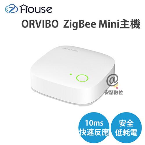 orvibo zigbee mini 智能主機 傳輸迅速 app連動智慧家電 居家安全 物聯網