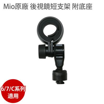 MIO 原廠 後視鏡短支架 附底座 6/7/C系列 適用 行車記錄器  792D C550 C572