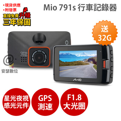 MIO 791S【$5088+32G+C02後支+保護貼+指環】SONY感光 行車紀錄器 (7.3折)