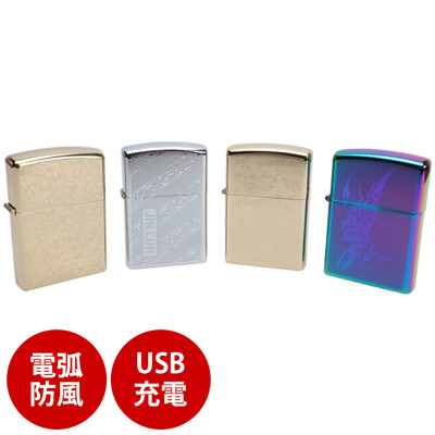 花紋版 USB打火機 電弧防風 電磁脈衝 精緻鐵盒裝 4色任選 (4折)