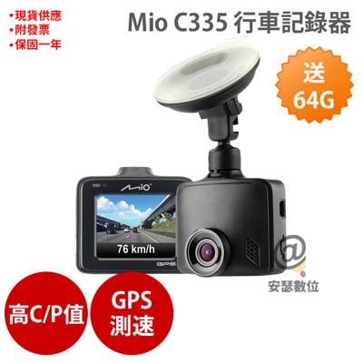 Mio C335【獨家$2388+64G記憶卡+5吋保護貼+護目鏡】GPS+測速 行車記錄器
