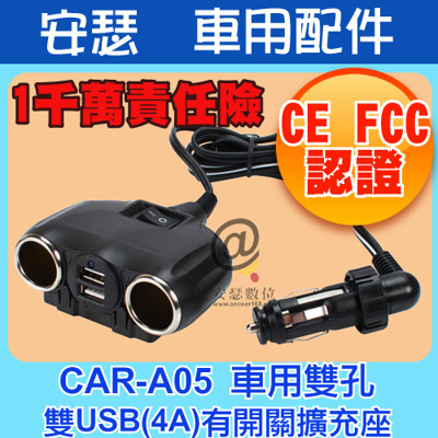 A05 獨立開關 點煙器 擴充座【CE FCC認證】2孔+2USB 4A汽車 一對二 車充 (8.1折)