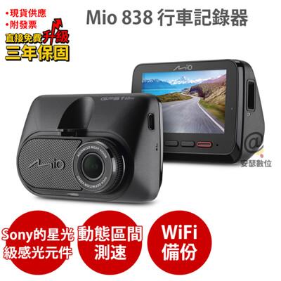 Mio MiVue 838【送256G U3+拭鏡布+5吋保護】Sony Starvis 行車紀錄器
