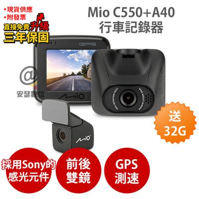 Mio C550+A40 【送32G+後支架+保護貼+口罩支架】前後雙鏡 行車紀錄器