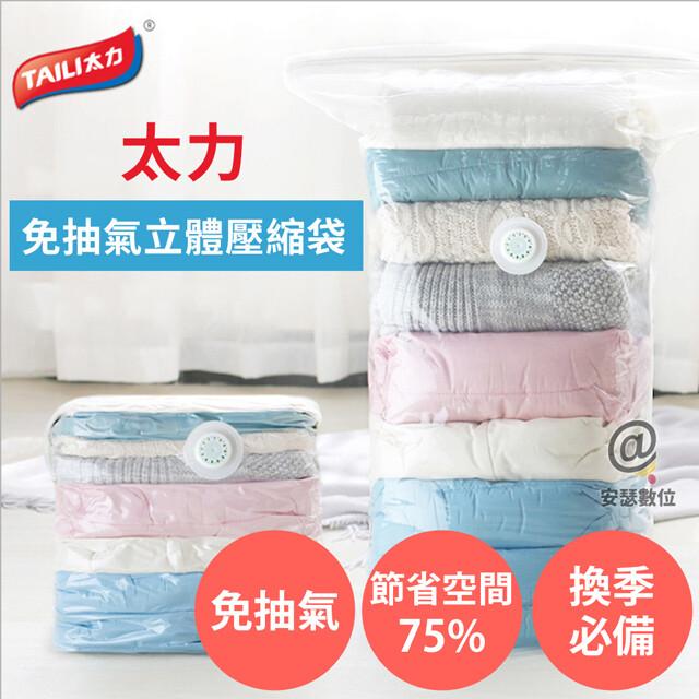 太力免抽氣 立體真空壓縮袋 特大款 70*50*30cm真空 棉被 衣物 立體壓縮袋 收納壓縮袋