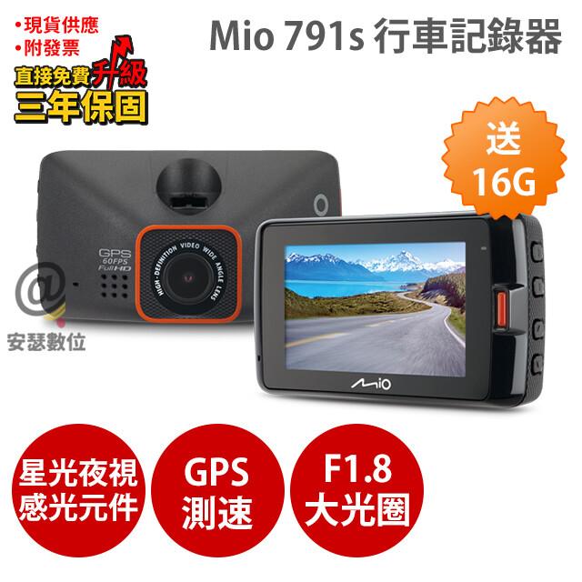 mio 791s16g+後支+保護貼+拭鏡布sony感光 行車紀錄器