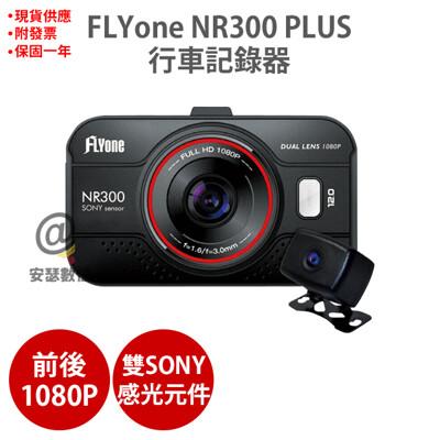 FLYone NR300 Plus 前後雙鏡【送32G】(內加贈專用黏支+5吋保護貼) 行車記錄器 (8折)