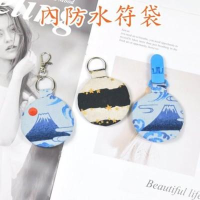 防水符袋 gogoro鑰匙圈袋 圓形平安符袋  護身符袋  手作香火袋 【M3035】 (4.4折)