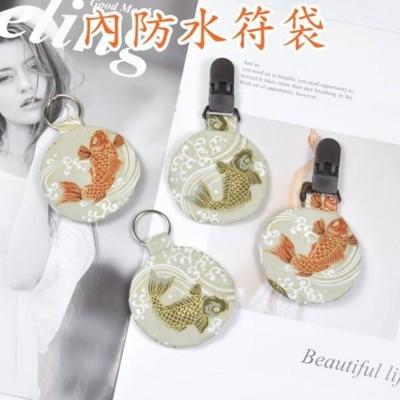 防水符袋 gogoro鑰匙圈袋 圓形平安符袋  護身符袋  手作香火袋 【M3033】 (4.4折)