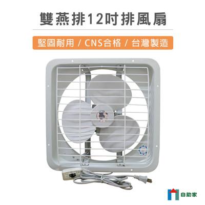 【自助家】雙燕牌12吋排風扇 (8.6折)