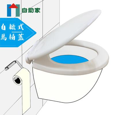 【自助家】自動掀馬桶蓋(白色) (6折)