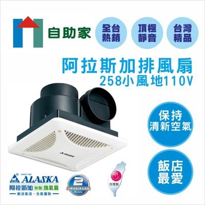 【自助家】阿拉斯加浴室排風扇 (6.9折)