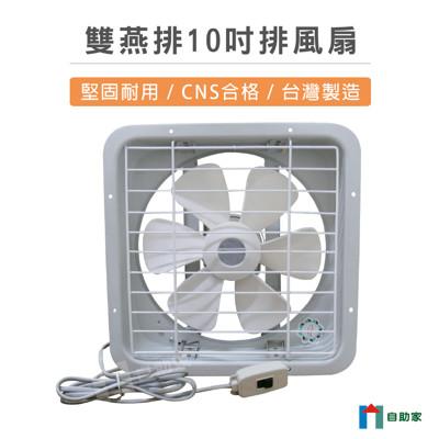 【自助家】雙燕牌10吋排風扇 (6.8折)