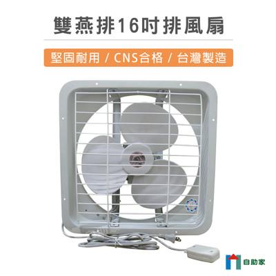 【自助家】雙燕牌16吋排風扇 (6.8折)