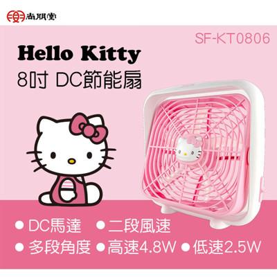 【尚朋堂】Hello Kitty 8吋DC扇 (SF-KT0806) 正版授權 (8.3折)