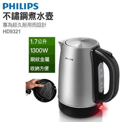 【飛利浦 PHILIPS】1.7L 不鏽鋼煮水壺/快煮壺 (HD9321)加贈不鏽鋼環保吸管 (6.8折)