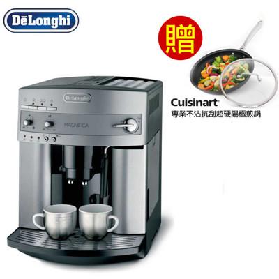 Delonghi 浪漫型全自動咖啡機 ESAM3200 (加贈美膳雅不沾煎鍋24cm) (5.7折)