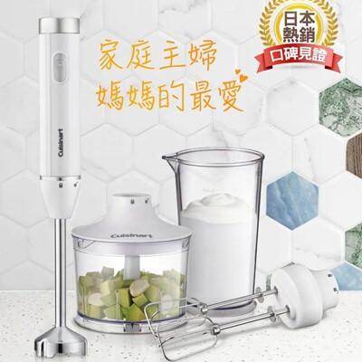 【美膳雅 Cuisinart】 手持攪拌棒 (HB-500WTW) (6.3折)
