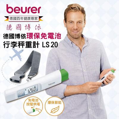【德國博依 beurer】環保免電池行李秤重計 LS20 (6.4折)