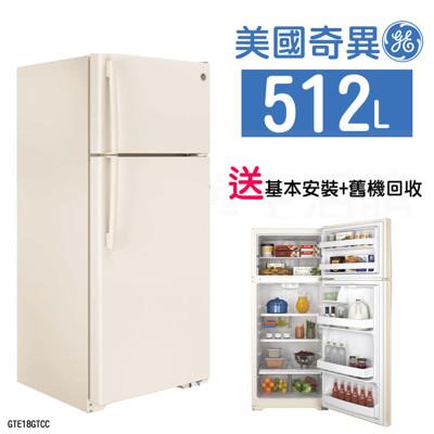 【美國奇異GE】512L上下門冰箱-象牙白色 GTE18GTCC (8.3折)