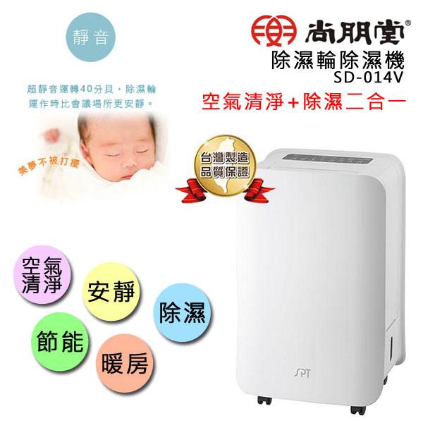 【尚朋堂】台灣製 【空氣清淨+除濕 2in1】6L除濕輪除濕機(SD-014V)