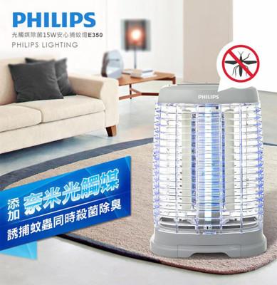 【飛利浦 PHILIPS】15W光觸媒除菌系列 電擊式捕蚊燈 (E350) 加贈抗菌噴霧 (5.6折)